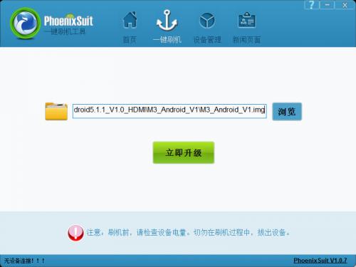 How to burn android image to BPI-M3 EMMC - Banana Pi BPI-M3