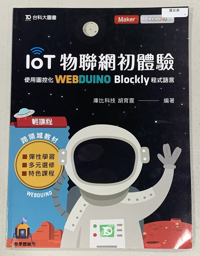BPI:bit Webduino STEAM education platform publishes books